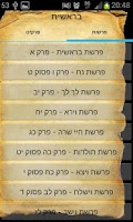 Screenshot of Hebrew Bible + nikud תנך מנוקד