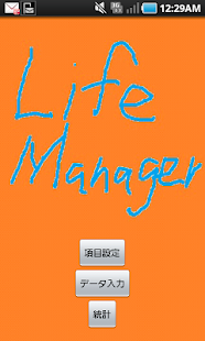 Life Manager - screenshot