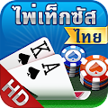 Download Full ไพ่เท็กซัสไทย HD 4.1.0 APK