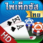 Game ไพ่เท็กซัสไทย HD APK for Kindle