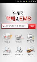 Screenshot of 우체국(공식)
