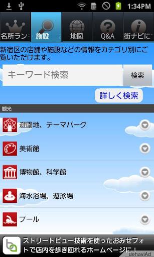 免費下載旅遊APP 新宿ナビ app開箱文 APP開箱王