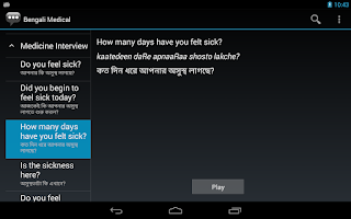 Screenshot of Bengali Medical Phrases