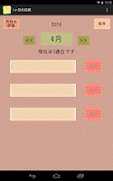 Screenshot of 目標管理アプリ-1ヶ月の目標を立てよう!