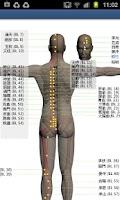 Screenshot of 針灸學 – 經絡與穴位