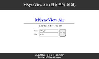 Screenshot of 엠씽크뷰 에어 - 실시간방송 솔루션
