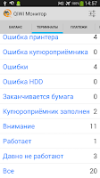 Screenshot of QIWI Observer