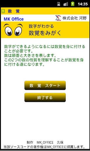 算数アプリ「数覚」(手書き入力対応)