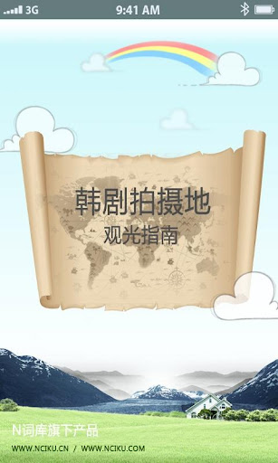 nciku 韩剧拍摄地观光指南 CN Version