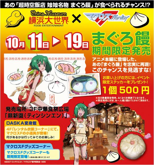 500日元一只!娘娘招牌包子横滨大世界中华街热卖ing