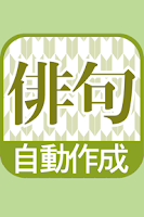 Screenshot of 俳句自動作成  更新ボタンを押すだけでカオスな俳句を作成
