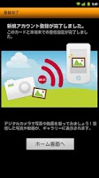 Screenshot of Eye-Fi receiver for docomo