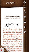 Screenshot of أذكار - Azkar