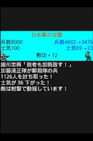 Screenshot of 秀吉の野望・改