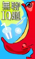 Screenshot of 無聊IQ題