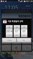 Screenshot of 나이체커