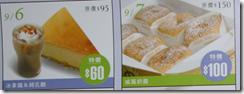 09/06 冰拿鐵&純乳酪 60元 09/07 戚風奶露 100元