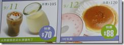 09/11 冰焦糖瑪奇朵&滑溜布丁 70元 09/12 五吋乳酪 88元