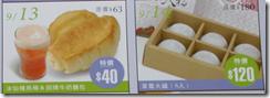 09/13 冰鮮楂烏梅&招牌牛奶麵包 40元 09/11 草莓大福(六入) 120元