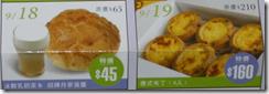 09/18 冰鮮乳奶茶&招牌丹麥菠蘿 45元 09/19 德式布丁(6入) 160元