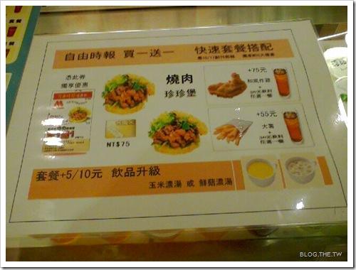 有機米燒肉珍珠堡套餐搭配