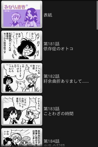 【免費漫畫App】みなりの青春 第10集-APP點子
