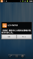 Screenshot of LCV-FM769 of using FM++