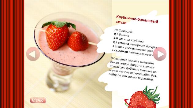Смузи для беременных рецепты с фото простые и вкусные 18