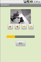 Screenshot of IPCamera