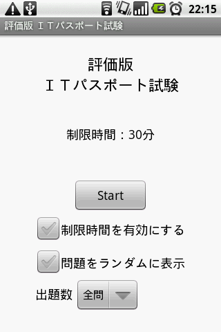 ITパスポート試験 評価版
