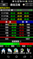 Screenshot of 富邦證券-e點通