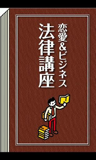 恋愛&ビジネス 法律講座