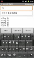 Screenshot of 拼音快查
