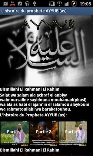 9-L'histoire du prophete AYYUB