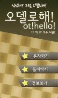 Screenshot of OT!HELLO! (Reversi)
