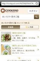 Screenshot of 【無料で人気のレシピ100選】材料deレシピ100