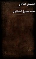 Screenshot of المصحف المعلم - القرآن كاملا