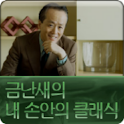 내 손안의 클래식. 슈베르트 피아노 3중주