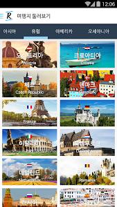 마이리얼트립 - NO.1 자유여행 플랫폼 : 현지투어, 항공권, 호텔, 에어텔, 민박 티켓 이미지[3]