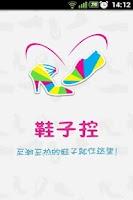 Screenshot of 淘宝鞋子控