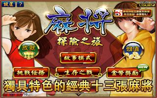 Screenshot of 麻將探險之旅 低配版