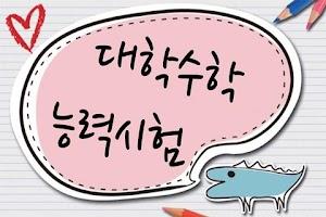 Screenshot of 수능기출 5년간 전과목 (스마트폰용)-소리들어감