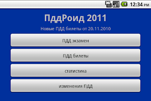 Screenshot of ПддРоид Lite.Пдд билеты 2011