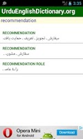 Screenshot of Urdu English Dictionary