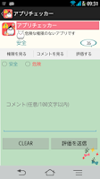 Screenshot of 不正アプリチェッカー