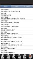 Screenshot of Hong Kong Mark Six Result
