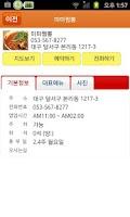 Screenshot of 맛객-배달음식(피자,치킨,족발,분식,기타,배달민족)
