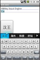 Screenshot of Hanwang IME for Android