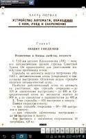 Screenshot of Автомат Калашникова (АК). НСД