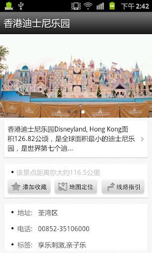旅遊必備APP下載|香港攻略 好玩app不花錢|綠色工廠好玩App
